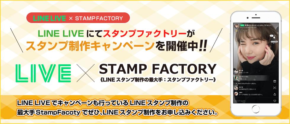 「LINE LIVE×STAMPFACTORY」 LINE LIVEにてスタンプファクトリーがスタンプ制作キャンペーンを開催中!!「LIVE × STAMP FACTORY」LINE LIVEでキャンペーンも行っているLINEスタンプ制作の最大手 StampFacoty でぜひ、LINEスタンプ制作をお申し込みください。